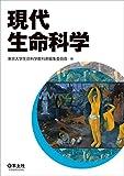 羊土社 東京大学生命科学教科書編集委員会 現代生命科学の画像