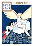 鉄腕アトム(6) (手塚治虫文庫全集)