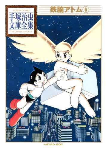 鉄腕アトム(6) (手塚治虫文庫全集 BT 6)