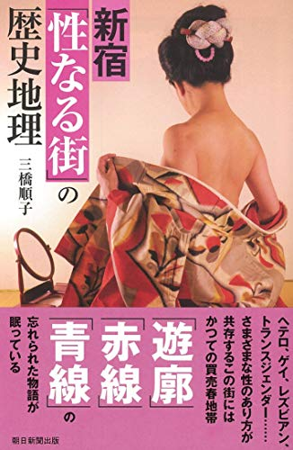 新宿 「性なる街」の歴史地理