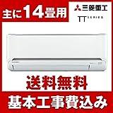 標準設置工事セット 三菱重工 SRK40TT2-W ホワイト TTシリーズ [エアコン(主に14畳・200V対応)]
