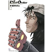 銃夢 Last Order NEW EDITION(2) (KCデラックス)