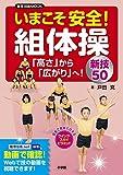 いまこそ安全!組体操~「高さ」から「広がり」へ!新技50~ (教育技術MOOK)
