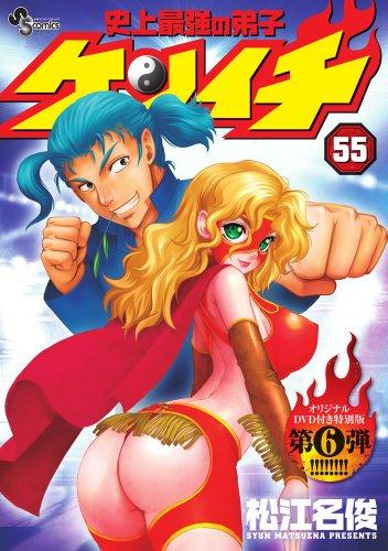 史上最強の弟子ケンイチ 55 OVA付き特別版 (少年サンデーコミックス)の詳細を見る