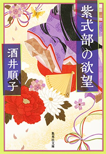 紫式部の欲望 (集英社文庫)の詳細を見る