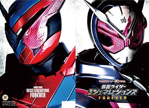 『仮面ライダー平成ジェネレーションズ FOREVER』 感想 平成ライダー二十作分のありがとう