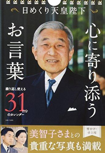 日めくり天皇陛下 心に寄り添うお言葉 ([実用品])