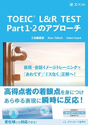 [画像:TOEIC L&R TEST Part 1・2のアプローチ (アプローチシリーズ)]