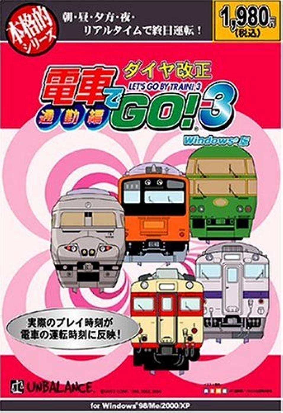 キャッチ赤面縮約本格的シリーズ 電車でGO! 3 通勤編 ダイヤ改正 廉価版