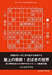 実戦次の一手「盤上の芸術 さばきの世界」(将棋世界2020年4月号付録)