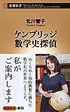 ケンブリッジ数学史探偵 (新潮新書)