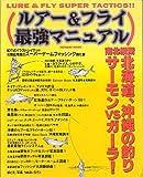 南北縦断北海道、沖縄の釣りサーモンvsガーラ!―ルアー&フライ最強マニュアル (タツミムック)