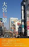 大宮七景 〜「Paddyウォーク」シリーズ