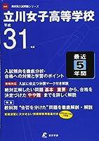 立川女子高等学校 平成31年度用 【過去5年分収録】 (高校別入試問題シリーズA41)