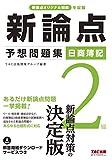 日商簿記2級 新論点予想問題集