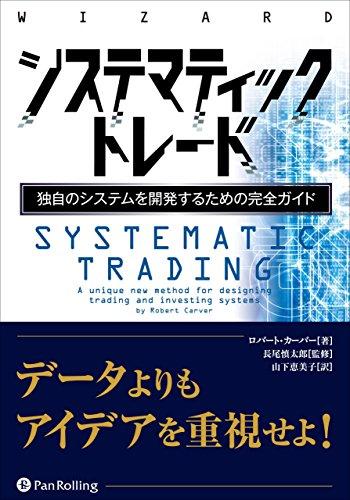 システマティックトレード ──独自のシステムを開発するための完全ガイド