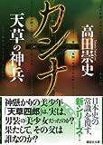 カンナ 天草の神兵 (講談社文庫) 画像