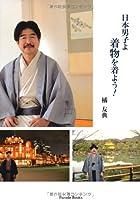日本男子よ 着物を着よう! (Parade books)