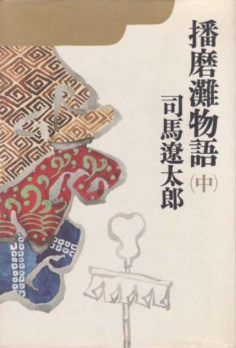 播磨灘物語〈中〉 (1975年)の詳細を見る