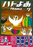 ハトのおよめさん(7) (KCデラックス アフタヌーン)