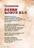 医道の日本2018年9月号(900号発刊記念特集「あはき臨床 私の学び方 伝え方」) 画像