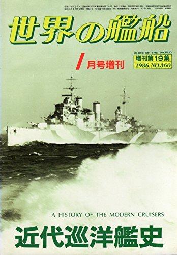 近代巡洋艦史 世界の艦船 1986年1月号増刊 NO.360