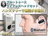 Bluetooth ワイヤレスヘッドセット BH-320