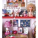 パリの子ども部屋デコ・アイデアブック (クリエーションシリーズ)