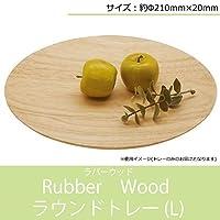 Rubber Wood(ラバーウッド) ラウンドトレー (L) 1003677-03