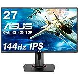ASUSゲーミングモニター27インチ VG279Q 広視野角IPS 178°で応答速度1ms 144HZ/HDMI/DP/DVI/スリムベゼル/FreeSync対応/昇降ピボット/スピーカー付