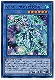 遊戯王/第9期/SPTR-JP014 ブリューナクの影霊衣【スーパーレア】