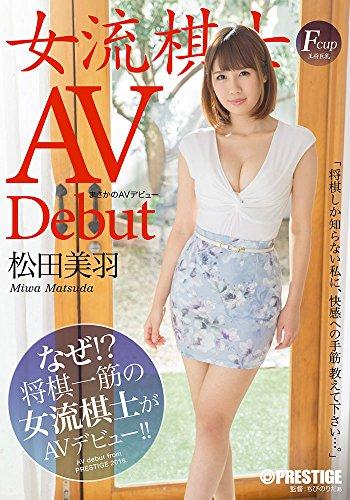まさかのAVデビュー 女流棋士 松田美羽 [DVD]