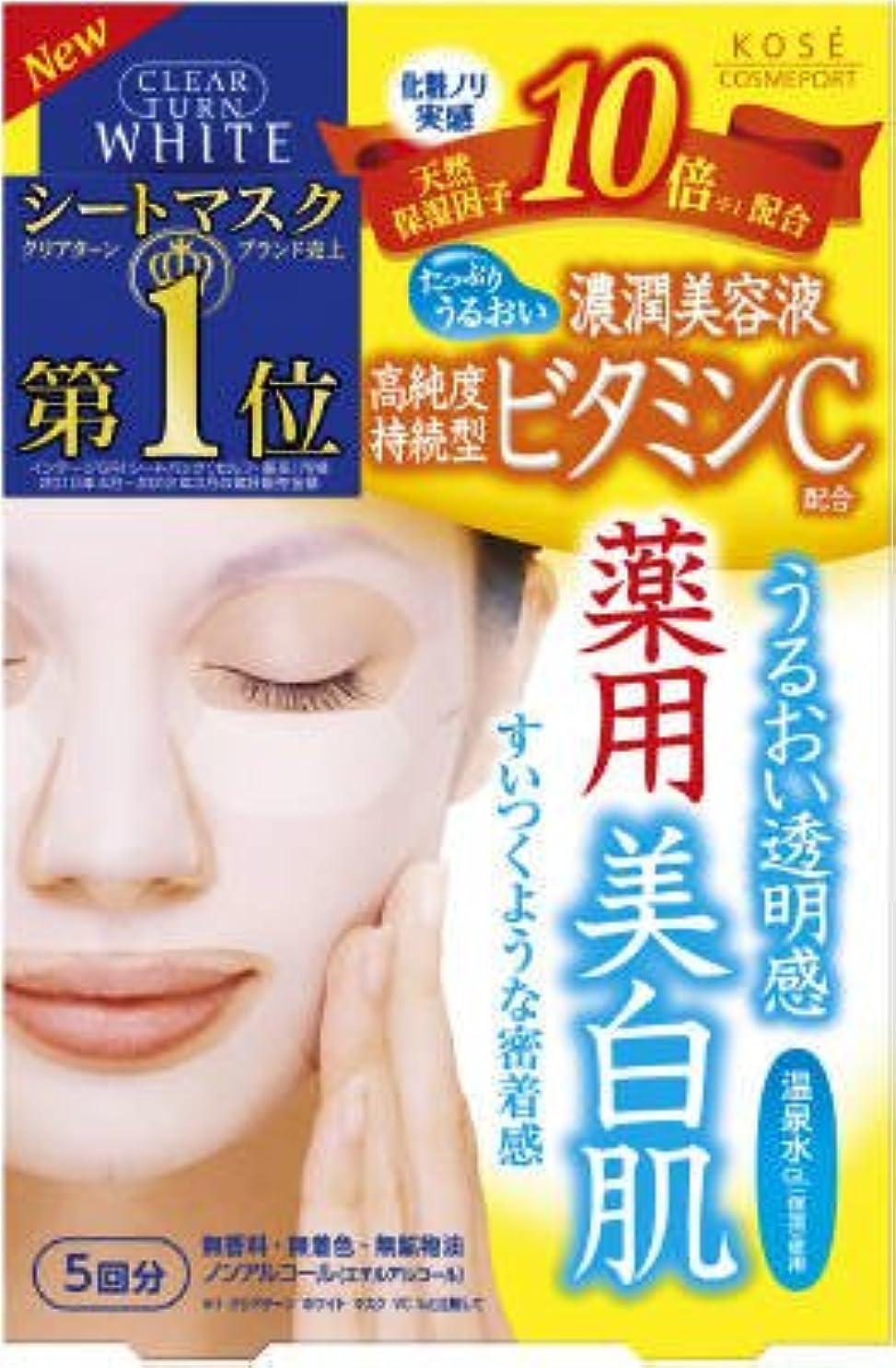 シャーク軽減する腰コーセー クリアターン ホワイトマスク ビタミンC 5回分×48点セット  無香料?無着色?ノンアルコール(シートタイプのパック)医薬部外品