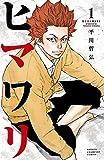 ヒマワリ 1 (少年チャンピオン・コミックス)