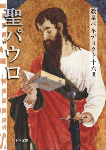 聖パウロ〈ペトロ文庫〉の詳細を見る