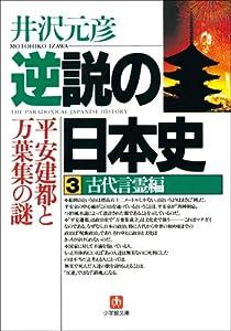 逆説の日本史 3巻 表紙画像