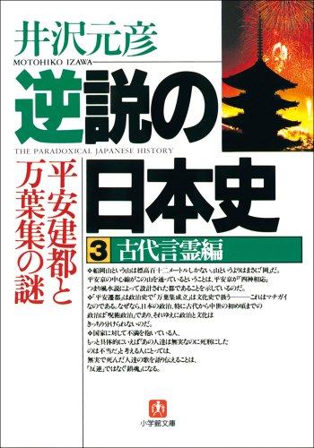 逆説の日本史3 古代言霊編/平安建都と万葉集の謎の詳細を見る