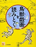 「調べる学習百科 鳥獣戯画を読みとく」販売ページヘ