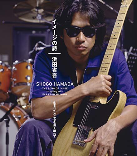 イメージの詩(1997 single)