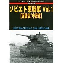 GROUND POWER (グランドパワー) 別冊 ソビエト軍戦車 2011年 12月号 [雑誌]