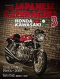 THE JAPANESE CAFERACERS 3 〜ジャパニーズカフェレーサーズ3〜 (ヤエスメディアムック603)
