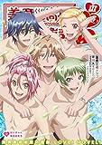 美男高校地球防衛部LOVE! NOVEL! III (ぽにきゃんBOOKSライトノベルシリーズ)