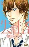 ヒロイン失格 7 (マーガレットコミックス)