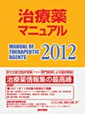 治療薬マニュアル 2012(書籍/雑誌)