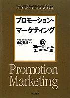 プロモーション・マーケティング (DO BOOKS―マーケティング・ベーシック・セレクション・シリーズ)