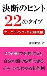 決断のヒント 22のパターン マーケティング・会社組織編