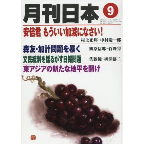 月刊日本 2017年 09 月号 [雑誌]