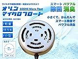 (オゾン水)オゾンマイクロフロート オゾン水生成装置 オゾン水 小型オゾン水発生装置