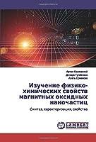 Изучение физико-химических свойств магнитных оксидных наночастиц: Синтез, характеризация, свойства
