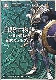 白騎士物語 -古の鼓動- 公式ガイドブック 画像